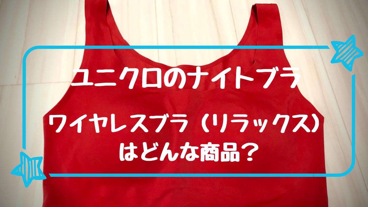 ユニクロのナイトブラ商品情報紹介
