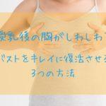 授乳後の胸がしわしわ?バストをキレイに復活させる3つの方法