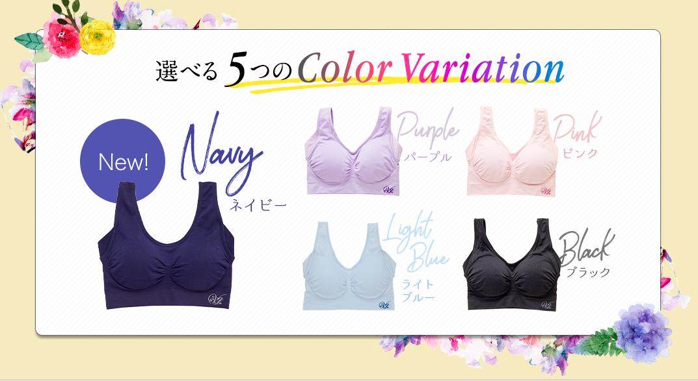 5色から選べる