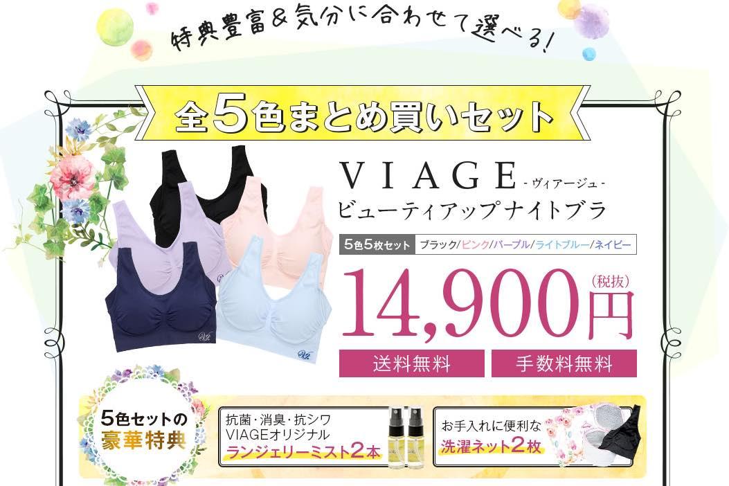 viage5色売り