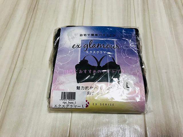 エクスグラマー購入3