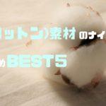 綿素材のナイトブラおすすめベスト5
