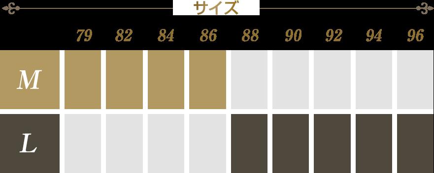 エクスグラマーサイズ表