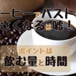 コーヒーバスト