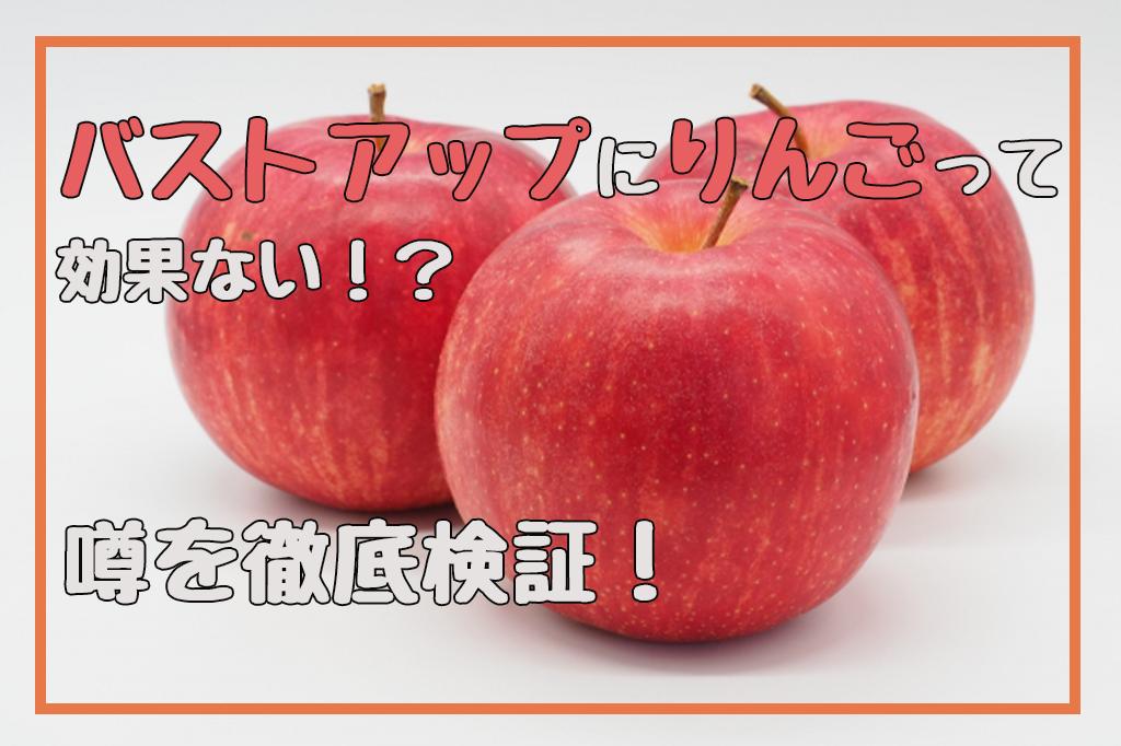 バストアップりんご