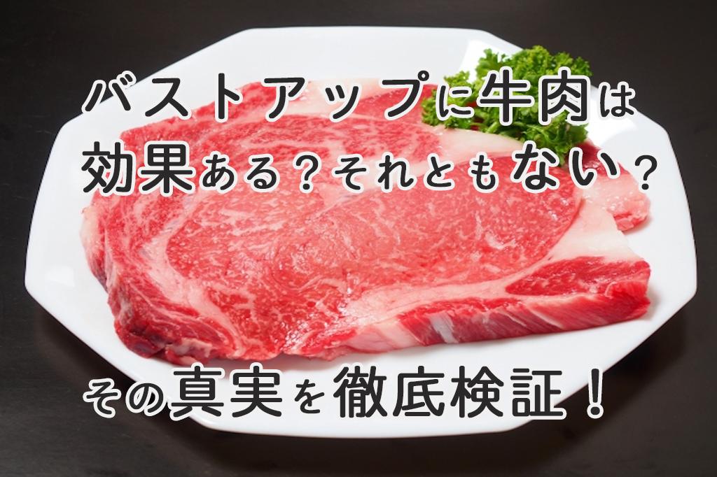 バストアップ牛肉
