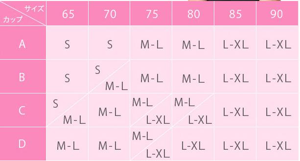 ゴシップガールサイズ表