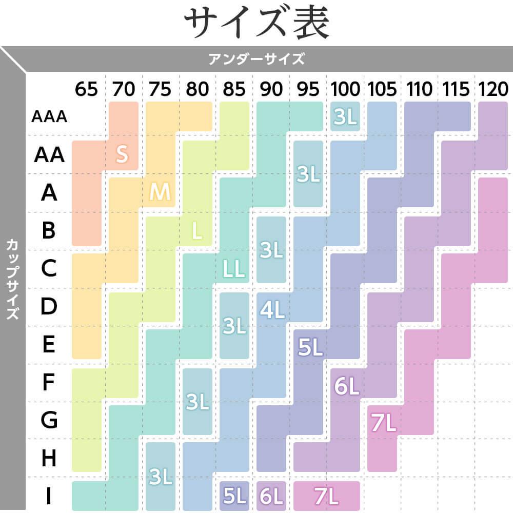 ベルーナサイズ表