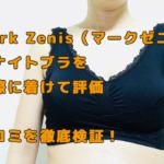 mark zenis(マークゼニス)のナイトブラの口コミや効果を徹底レビュー