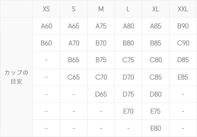 ブラフィールサイズ表