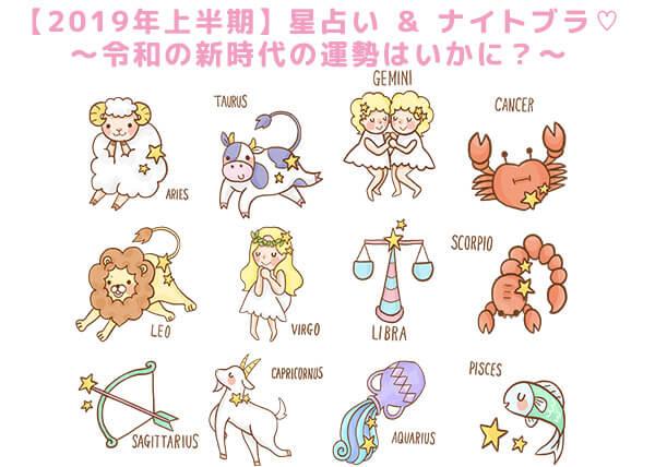 【2019年上半期】星占い & ナイトブラ♡〜令和の新時代の運勢はいかに?〜
