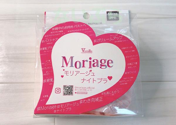 moriage購入